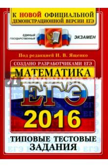 ЕГЭ 2016 Математика. Типовые тестовые задания. ОФЦ