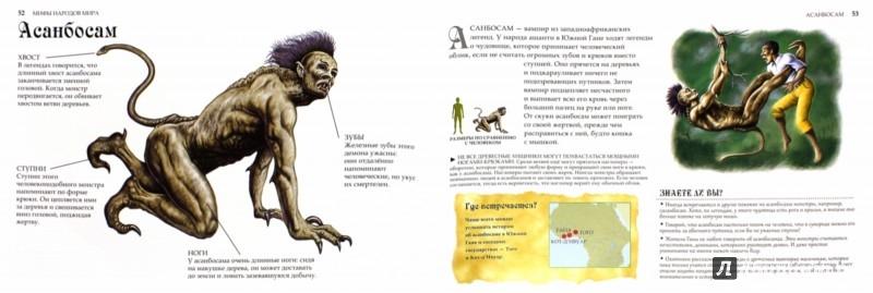 Иллюстрация 1 из 8 для Вампиры, зомби, оборотни   Лабиринт - книги. Источник: Лабиринт