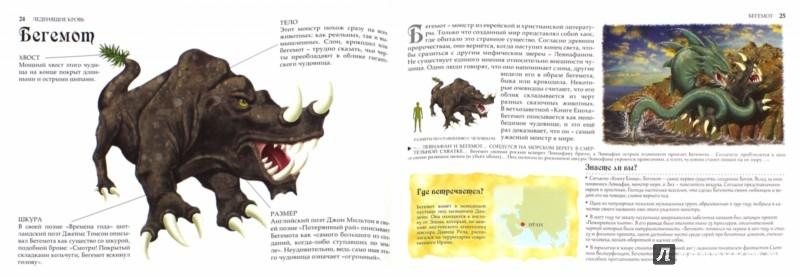 Иллюстрация 1 из 5 для Леденящие кровь   Лабиринт - книги. Источник: Лабиринт
