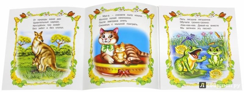 Иллюстрация 1 из 12 для У кого какая мама | Лабиринт - книги. Источник: Лабиринт