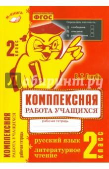 Комплексная работа учащихся. Русский язык. Литературное чтение. 2 класс. ФГОС