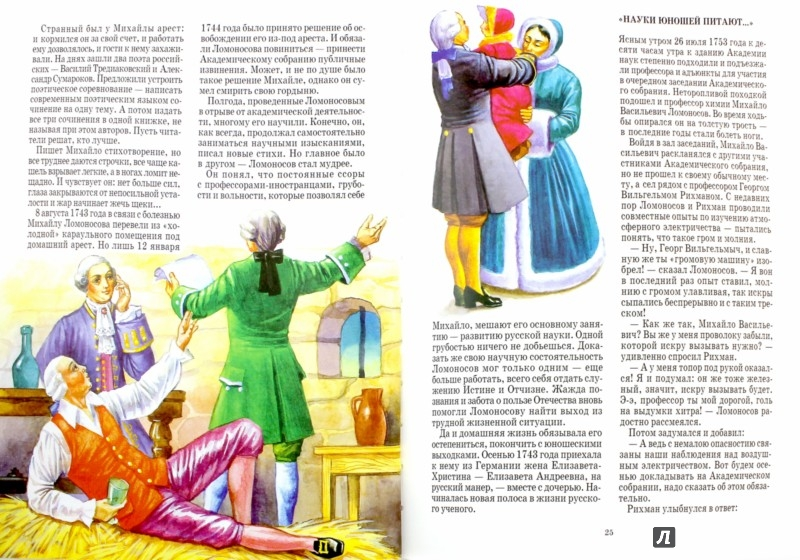 Иллюстрация 1 из 45 для Ломоносов - Сергей Перевезенцев   Лабиринт - книги. Источник: Лабиринт