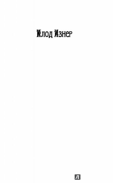 Иллюстрация 1 из 16 для Всюду кровь - Клод Изнер | Лабиринт - книги. Источник: Лабиринт