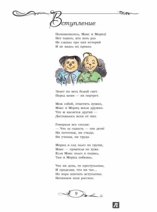 романтичные истории знакомства в стихах