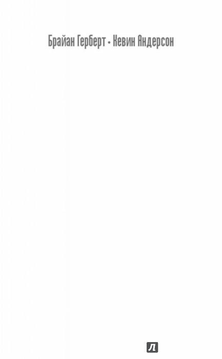 Иллюстрация 1 из 26 для Ветры Дюны - Андерсон, Герберт | Лабиринт - книги. Источник: Лабиринт