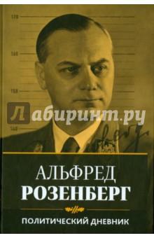 Политический дневник Альфреда Розенберга. 1934 - 1944 гг.