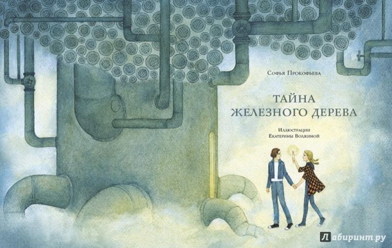 Иллюстрация 1 из 44 для Тайна железного дерева - Софья Прокофьева | Лабиринт - книги. Источник: Лабиринт