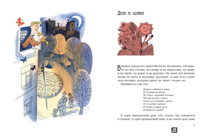 Иллюстрация 1 из 57 для За Скрипичным Ключом - Роальд Добровенский | Лабиринт - книги. Источник: Лабиринт