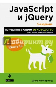 JavaScript и jQuery. Исчерпывающее руководствоПрограммирование<br>JavaScript - основной инструмент веб-разработчиков, позволяющий делать интернет-страницы интерактивными. Перед вами - наиболее полное и великолепно структурированное руководство по JavaScript, которое позволит в совершенстве овладеть этим востребованным сейчас языком программирования. В книге уделено большое внимание библиотеке jQuery, в том числе самого современного плагина jQuery UI .<br>3-е издание.<br>