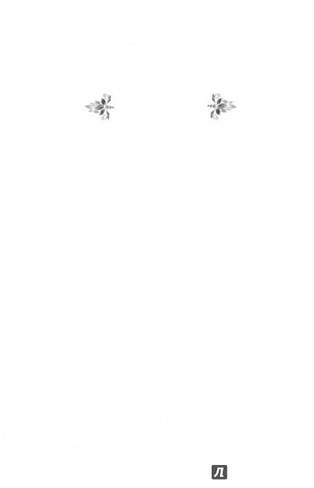 Иллюстрация 1 из 22 для Великие женщины XX века. Самое полное издание - Вульф, Чеботарь | Лабиринт - книги. Источник: Лабиринт