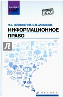 Информационное право. Учебник. ФГОС