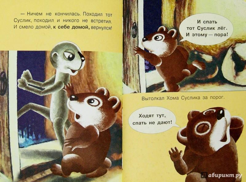Иллюстрация 1 из 4 для Весёлые сказки в подарок малышам | Лабиринт - книги. Источник: Лабиринт