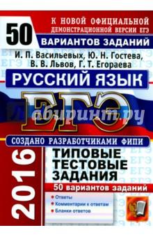 ЕГЭ 2016. Русский язык. 50 вариантов типовых тестовых заданий