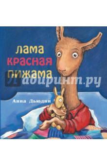 Лама красная пижама