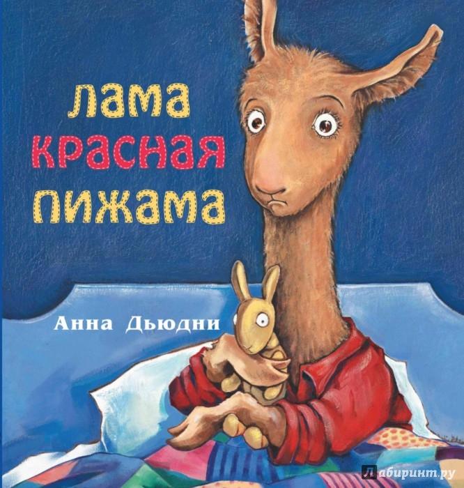 Иллюстрация 1 из 26 для Лама красная пижама - Анна Дьюдни   Лабиринт - книги. Источник: Лабиринт