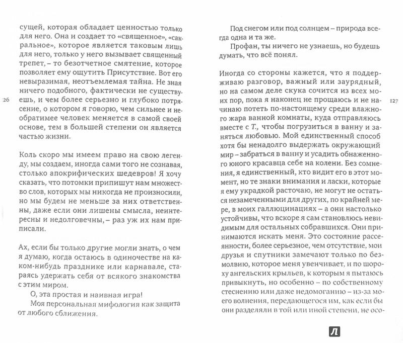 Иллюстрация 1 из 5 для Дневник Дон Жуана - Марсель Жуандо | Лабиринт - книги. Источник: Лабиринт