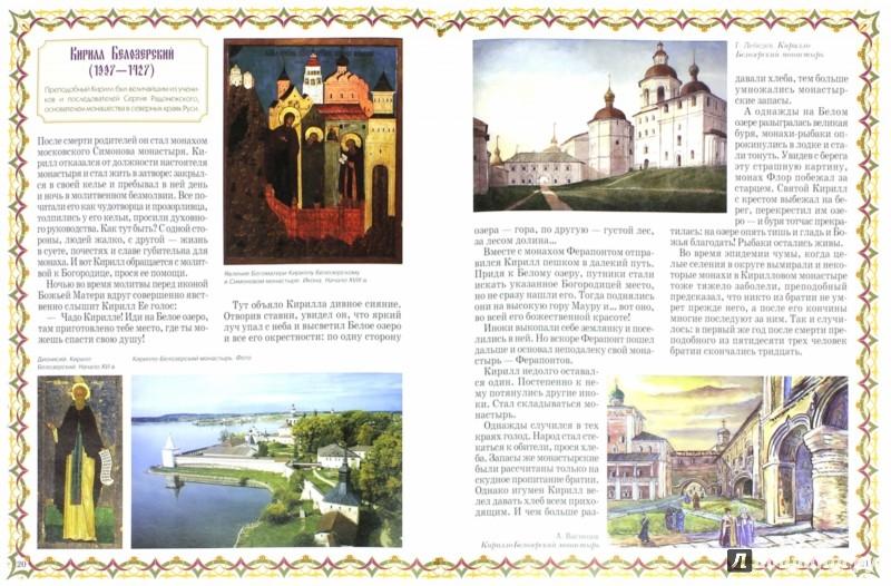 Иллюстрация 1 из 27 для Русские святые - Наталия Скоробогатько | Лабиринт - книги. Источник: Лабиринт