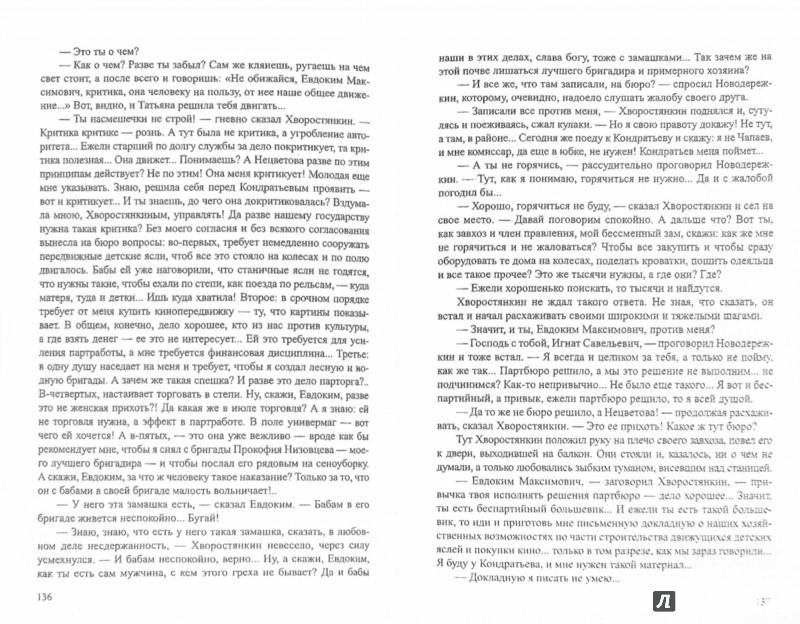 Иллюстрация 1 из 9 для Свет над Землей - Семен Бабаевский | Лабиринт - книги. Источник: Лабиринт