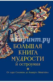 Большая книга мудрости и остроумия