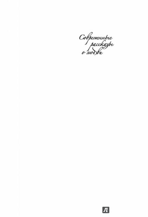Иллюстрация 1 из 34 для Современные рассказы о любви. Коварство Золушки | Лабиринт - книги. Источник: Лабиринт