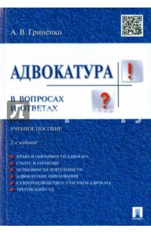 Адвокатура в вопросах и ответах. Учебное пособие