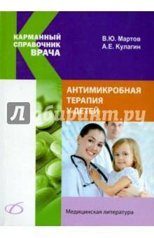 Антимикробная терапия у детейПедиатрия<br>В книге приведены систематизированные справочные данные об антимикробной терапии в педиатрии. Подробно описаны основные группы антимикробных средств и отдельные препараты. Приведены схемы антимикробной терапии при различных заболеваниях у детей.<br>Для педиатров и врачей других специальностей.<br>