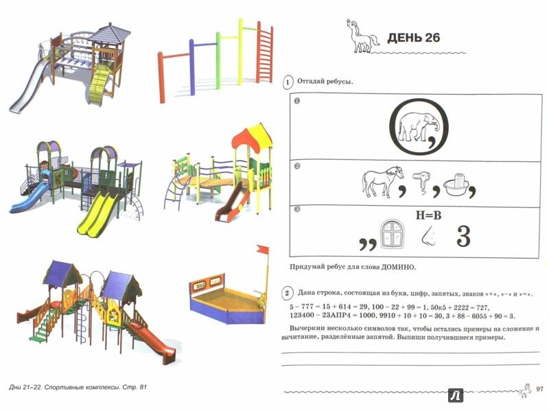 Иллюстрация 1 из 12 для РОСТ: развитие, общение, самооценка, творчество. 4 класс. Индивидуальная тетрадь школьника - Елена Коннова | Лабиринт - книги. Источник: Лабиринт