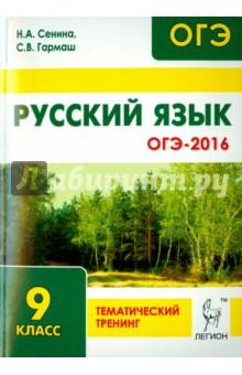 Русский язык. ОГЭ-2016. 9-й класс. Тематический тренинг. Учебно-методическое пособие