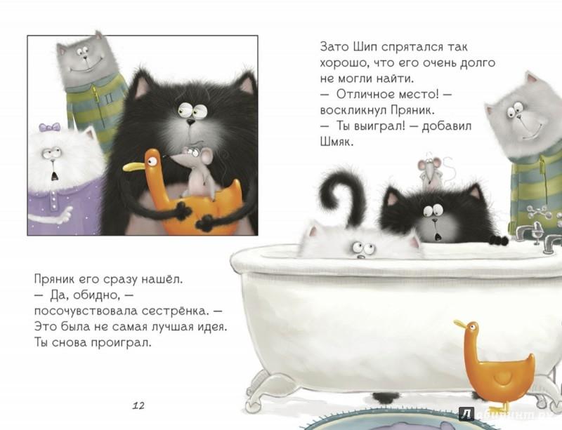 Иллюстрация 1 из 38 для Котенок Шмяк. Давай играть! - Роб Скоттон   Лабиринт - книги. Источник: Лабиринт