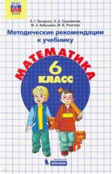 Математика. 6 класс. Методические рекомендации. ФГОС