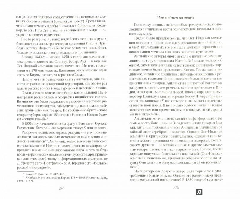 Иллюстрация 1 из 10 для Оболганный император. Правда о Николае I - Александр Тюрин | Лабиринт - книги. Источник: Лабиринт