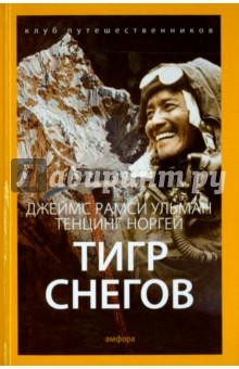 Тигр снеговЗаметки путешественника<br>29 мая 1953 года два альпиниста, Эдмунд Хиллари и Тенцинг Норгей, впервые ступили на вершину Эвереста. Данная книга представляет собой автобиографию Тенцинга, записанную с его слов Джеймсом Рамси Ульманом.<br>