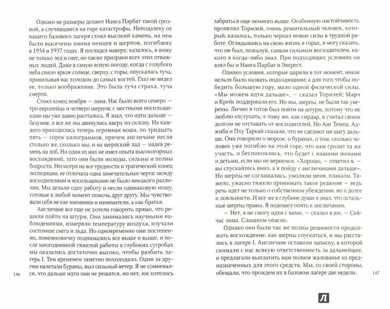 Иллюстрация 1 из 6 для Тигр Снегов - Ульман, Норгей | Лабиринт - книги. Источник: Лабиринт