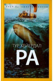 РаЗаметки путешественника<br>Тур Хейердал - большой мечтатель. Однажды, в 1969 году, он решил проверить - могли ли египтяне на своих папирусных лодках совершать намеренные или случайные визиты в Новый Свет. <br>Он строит корабль из папируса, растущего на озере Чад, дает ему имя египетского бога Ра, и собирает команду из представителей разных религий, рас, национальностей и даже политических убеждений.<br>Такую команду Т. Хейердал создает для того, чтобы доказать всему миру, что вне зависимости от изначальной разницы во взглядах и происхождении - люди могут и должны плодотворно сотрудничать и жить в мире. <br>Такие высокие цели будет нести на своем борту маленький корабль, в попытке совершить трансатлантический переход. О том, как пять человек и один корабль изменили мир - читайте в книге Тура Хейердала Ра.<br>