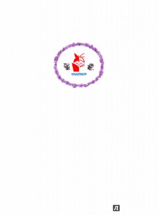 Иллюстрация 1 из 49 для Стихи и сказки в рисунках В. Чижикова - Михалков, Барто, Пермяк, Александрова, Кушак   Лабиринт - книги. Источник: Лабиринт
