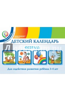 Детский календарь. 3-4 года. Февраль. Учебное пособие