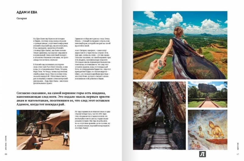 Иллюстрация 1 из 29 для #FOLLOWMETO! Впечатляющие приключения Натальи и Мурада Османн - российской пары путешественников - Османн, Османн   Лабиринт - книги. Источник: Лабиринт