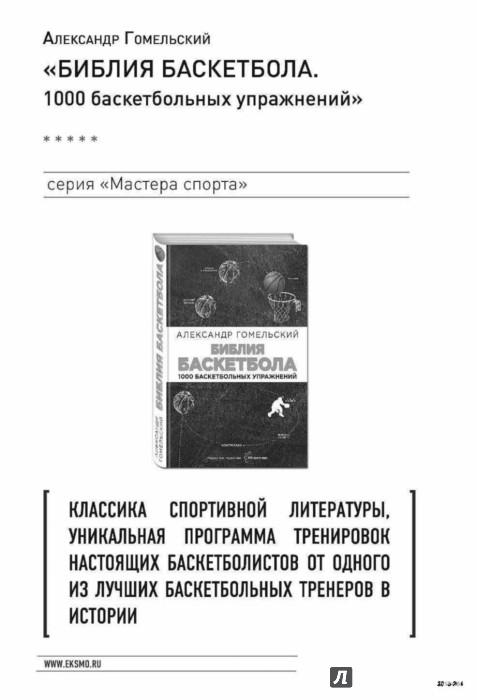Иллюстрация 1 из 14 для Как играть в баскетбол - Владимир Гомельский | Лабиринт - книги. Источник: Лабиринт