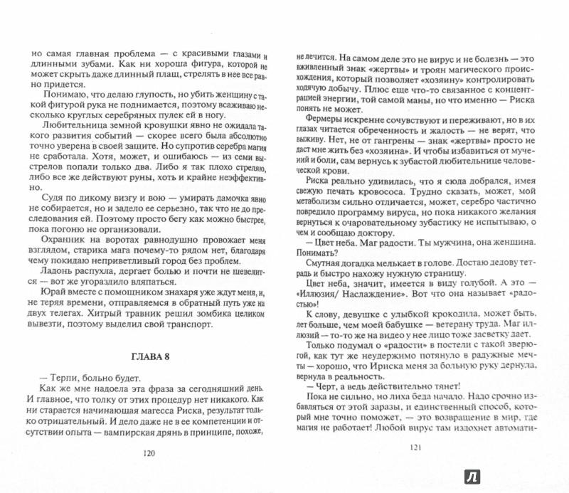 Иллюстрация 1 из 6 для Оптовик. Добрым словом и серебром - Николай Нестеров   Лабиринт - книги. Источник: Лабиринт