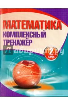 Математика комплексный тренажер 3 класс решебник