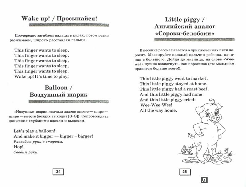 Иллюстрация 1 из 22 для Пальчиковые игры на английском языке - Галина Пешкова | Лабиринт - книги. Источник: Лабиринт