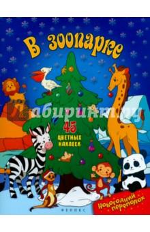 В зоопаркеКроссворды и головоломки<br>В зоопарке много самых разных животных! Они тоже празднуют Новый год! Выполняй вместе с ними задания, украшай странички наклейками и жди новогоднее чудо!<br>