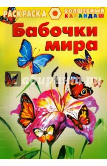 Раскраска. Бабочки мира