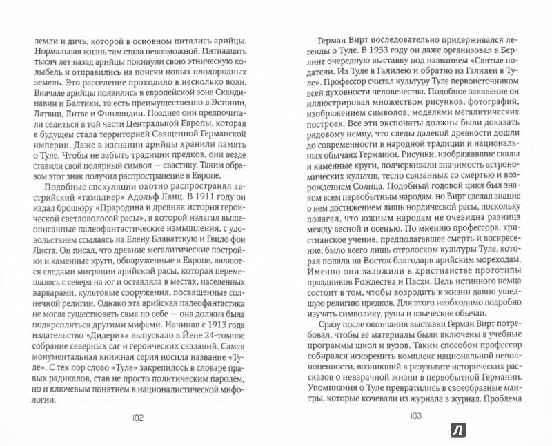 Иллюстрация 1 из 6 для Грааль и свастика. Религия нацизма - Антон Первушин | Лабиринт - книги. Источник: Лабиринт