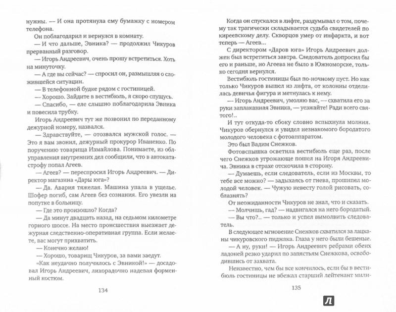 Иллюстрация 1 из 10 для Мафия - Анатолий Безуглов | Лабиринт - книги. Источник: Лабиринт