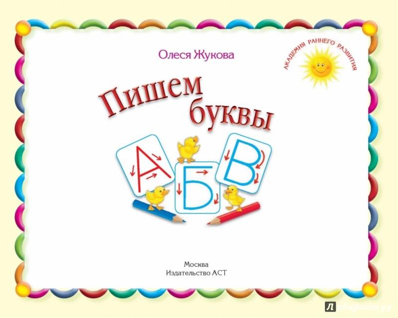 Иллюстрация 1 из 10 для Пишем буквы - Олеся Жукова | Лабиринт - книги. Источник: Лабиринт