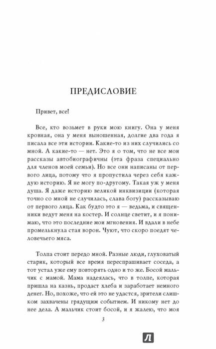 Иллюстрация 1 из 20 для Счастье будет всегда-всегда - Жанар Кусаинова   Лабиринт - книги. Источник: Лабиринт