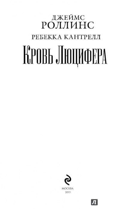 КРОВЬ ЛЮЦИФЕРА ДЖЕЙМС РОЛЛИНС СКАЧАТЬ БЕСПЛАТНО