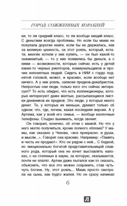 ЕВГЕНИЯ МИХАЙЛОВА ГОРОД СОЖЖЕННЫХ КОРАБЛЕЙ СКАЧАТЬ БЕСПЛАТНО