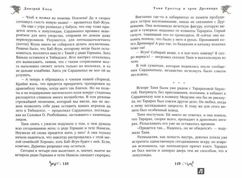 Иллюстрация 1 из 15 для Таня Гроттер и трон Древнира - Дмитрий Емец   Лабиринт - книги. Источник: Лабиринт